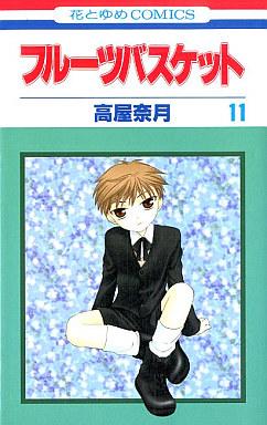 【中古】少女コミック フルーツバスケット(11) / 高屋奈月