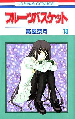 【中古】少女コミック フルーツバスケット(13) / 高屋奈月