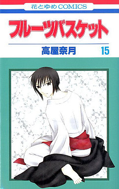 【中古】少女コミック フルーツバスケット(15) / 高屋奈月