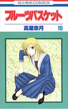 【中古】少女コミック フルーツバスケット(16) / 高屋奈月