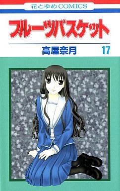 【中古】少女コミック フルーツバスケット(17) / 高屋奈月