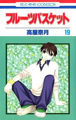 【中古】少女コミック フルーツバスケット(19) / 高屋奈月