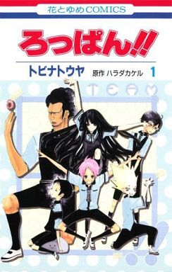 【中古】少女コミック ろっぱん!!(1) / トビナトウヤ