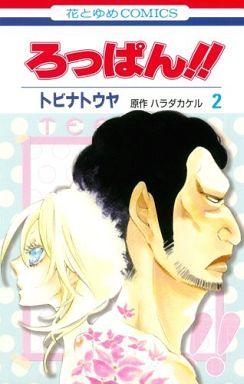 【中古】少女コミック ろっぱん!!(2) / トビナトウヤ