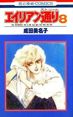【中古】少女コミック エイリアン通り(ストリート)(完)(8) / 成田美名子