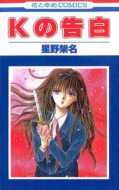 【中古】少女コミック Kの告白 / 星野架名