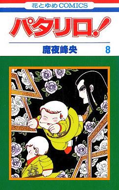 【中古】少女コミック パタリロ!(8) / 魔夜峰央