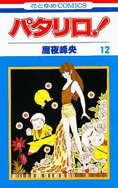 【中古】少女コミック パタリロ!(12) / 魔夜峰央
