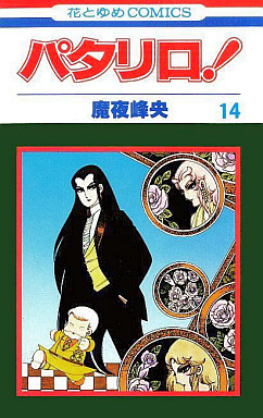 【中古】少女コミック パタリロ!(14) / 魔夜峰央
