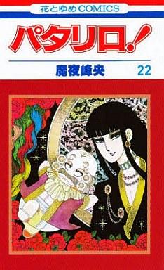 【中古】少女コミック パタリロ!(22) / 魔夜峰央