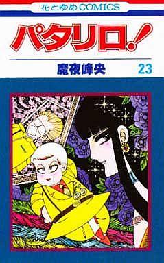 【中古】少女コミック パタリロ!(23) / 魔夜峰央