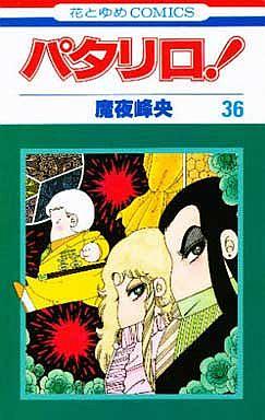 【中古】少女コミック パタリロ!(36) / 魔夜峰央