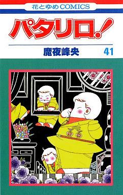 【中古】少女コミック パタリロ!(41) / 魔夜峰央