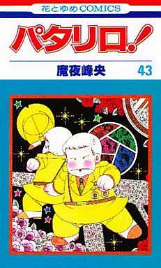 【中古】少女コミック パタリロ!(43) / 魔夜峰央
