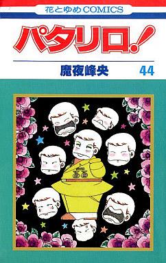 【中古】少女コミック パタリロ!(44) / 魔夜峰央