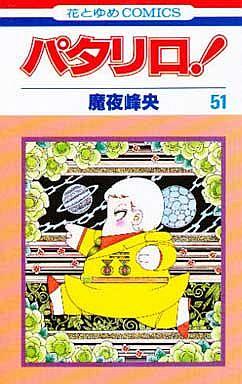 【中古】少女コミック パタリロ!(51) / 魔夜峰央