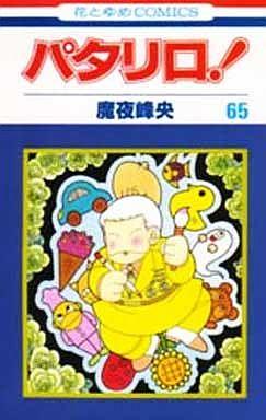 【中古】少女コミック パタリロ!(65) / 魔夜峰央