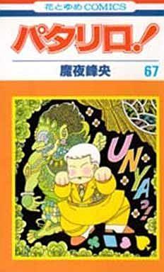 【中古】少女コミック パタリロ!(67) / 魔夜峰央