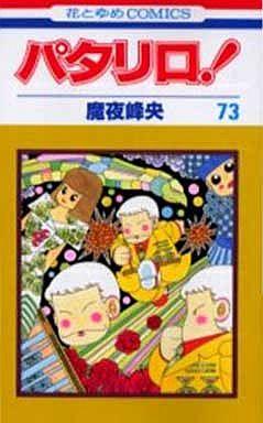 【中古】少女コミック パタリロ!(73) / 魔夜峰央
