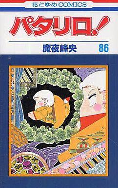 【中古】少女コミック パタリロ!(86) / 魔夜峰央