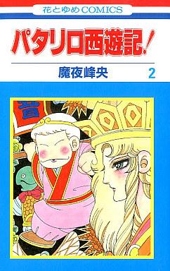 【中古】少女コミック パタリロ西遊記!(2) / 魔夜峰央