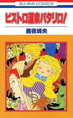【中古】少女コミック ビストロ温泉パタリロ! / 魔夜峰央