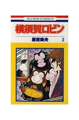 【中古】少女コミック 横須賀ロビン(完)(2) / 魔夜峰央