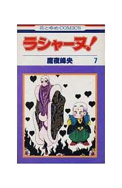 【中古】少女コミック ラシャーヌ!(完)(7) / 魔夜峰央