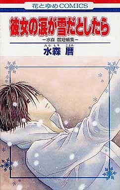 【中古】少女コミック 彼女の涙が雪だとしたら-水森暦短編集- / 水森暦