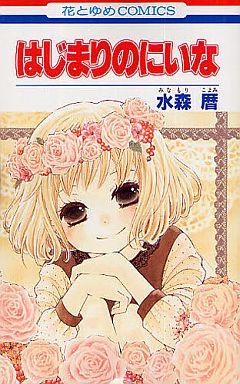 【中古】少女コミック はじまりのにいな(1) / 水森暦