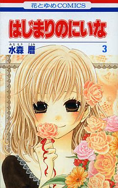 【中古】少女コミック はじまりのにいな(3) / 水森暦