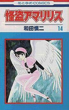 【中古】少女コミック 怪盗アマリリス(完)(14) / 和田慎二