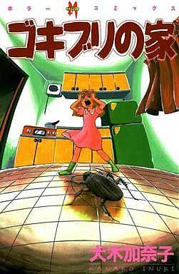 【中古】少女コミック ゴキブリの家 / 犬木加奈子