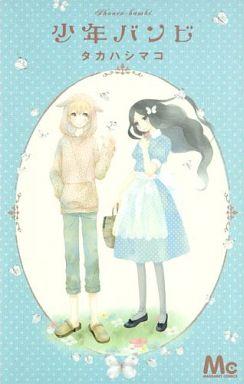 【中古】少女コミック 少年バンビ / タカハシマコ