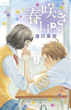 【中古】少女コミック 春咲きLips / 湯川果奈