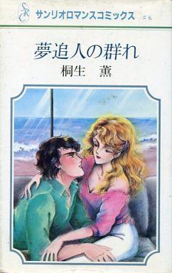 【中古】少女コミック 夢追人の群れ / 桐生薫