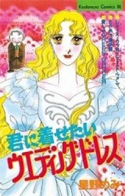 【中古】少女コミック 君に着せたいウエディングドレス / 星野めみ