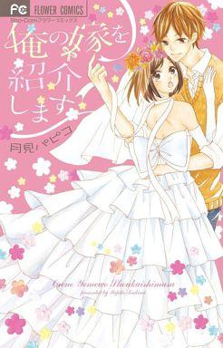 【中古】少女コミック 俺の嫁を紹介します / 月見パピコ