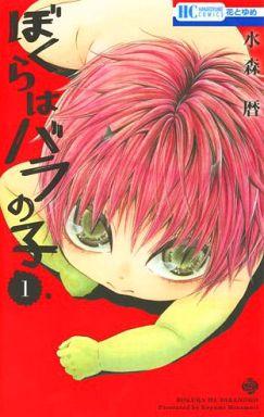 【中古】少女コミック ぼくらはバラの子(1) / 水森暦