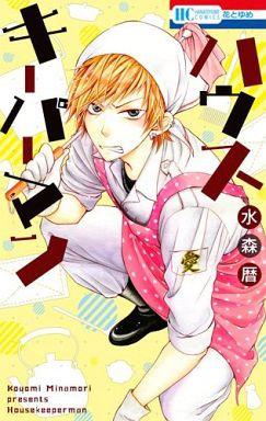 【中古】少女コミック ハウスキーパーマン / 水森暦