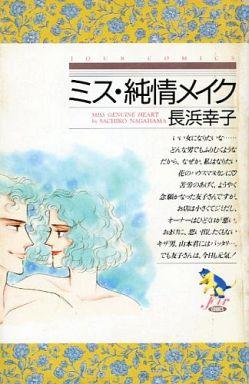 【中古】少女コミック ミス・純情メイク / 長浜幸子