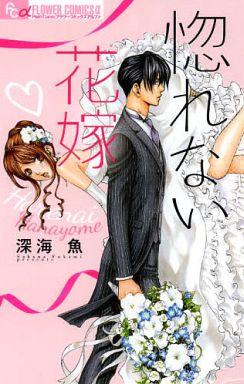 【中古】少女コミック 惚れない花嫁 / 深海魚