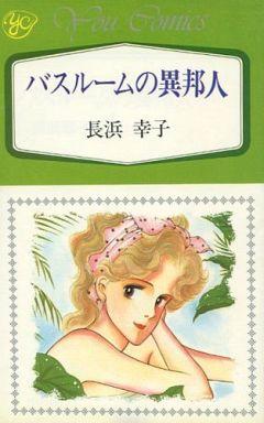 【中古】少女コミック バスルームの異邦人 / 長浜幸子