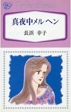 【中古】少女コミック 真夜中メルヘン / 長浜幸子