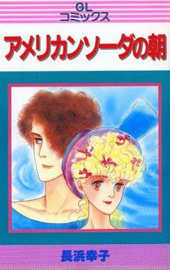 【中古】少女コミック アメリカンソーダの朝 / 長浜幸子