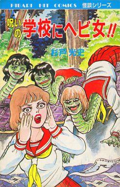 A snake woman at a curse school !!