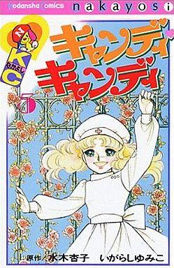 【中古】少女コミック ランクB)5)キャンディ・キャンディ(旧装丁・背文字黒) / いがらしゆみこ