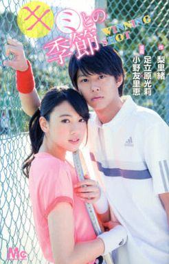 【中古】少女コミック キミとの季節 WINNING SHOT / 足立原光莉×小野友里恵