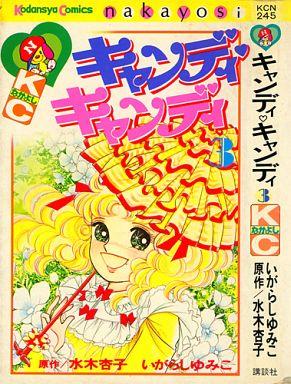 【中古】少女コミック キャンディ・キャンディ(旧装丁・背文字黒)(3) / いがらしゆみこ
