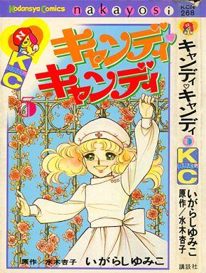 【中古】少女コミック キャンディ・キャンディ(旧装丁・背文字黒)(5) / いがらしゆみこ